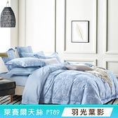 I-JIA Bedding-台灣製吸濕排汗天絲兩用被床包組-任選均一價PT97淺隱5尺
