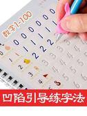 寫字帖兒童寶寶練字帖凹槽幼兒園3-6全套數字小學生初學者描紅本 宜品