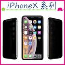 Apple iphoneXs Max iPhoneXR 防偷窺鋼化膜 BS 滿版鋼化玻璃膜 iPX 全屏覆蓋 防窺膜 螢幕保護貼
