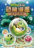植物大戰殭屍──恐龍漫畫11深海狩獵者