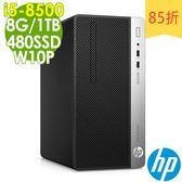 【現貨】HP電腦 400G5 i5-8500/8G/1T+480SSD/W10P 商用電腦