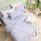 《DUYAN竹漾》舒柔棉雙人加大床包被套四件組-粉黛紫