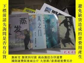 二手書博民逛書店日本推理小說文庫罕見蒸發.風之門.陷阱.黑色環狀線(4本合售)1