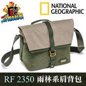 【24期0利率】National Geographic國家地理 NG RF 2350 郵差相機包 雨林系列 側背包 攝影包
