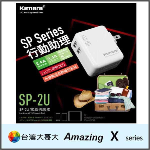 ◇佳美能 Kamera SP-2U 2 Port USB電源供應器/充電器/台灣大哥大 TWM Amazing X1/X2/X3/X5/X6/X7/X5S