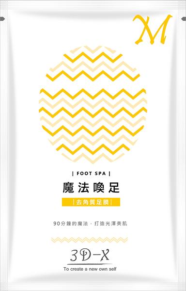 就愛購【FS151101】3D-X FOOT SPA 魔法喚足 去角質足膜M號 35ml