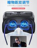 VR眼鏡3d虛擬現實手機專用4d頭戴式游戲機一體機【步行者戶外生活館】