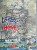 【書寶二手書T8/漫畫書_YBW】THE ART OF 霍爾的移動城堡_宮崎駿STUDIO GHIBLI
