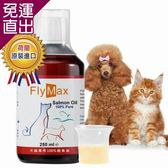 Flymax飛邁斯 寵毛寶-犬貓專用100%鮭魚油(250毫升)【免運直出】