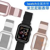 適用apple watch錶帶iwatch蘋果手表表帶米蘭尼斯【橘社小鎮】