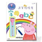 【根華】字母ABC-運筆擦擦書(PG019B)【粉紅豬小妹】