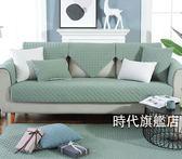 北歐四季全棉沙發墊通用布藝清倉防滑現代簡約棉質沙發巾客廳(一件免運)