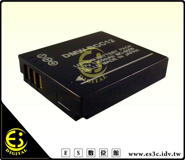 特價促銷 Panasonic FX150 FX180 LX1 LX2 LX3 LX9專用S005 BCC12高容量防爆電池