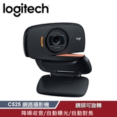 【Logitech 羅技】 C525 網路攝影機 【贈束口防塵套】