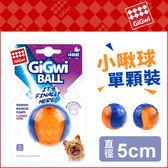 【毛麻吉寵物舖】 GiGwi球就是經典- 玩具小啾球單顆(橘藍透色)