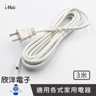 iMAX DIY 電源線 延長線 2P雙披覆15A電源線 3米 (KT-2A1)