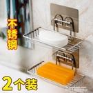 肥皂架 2個裝衛生間免打孔不銹鋼肥皂架創意吸盤瀝水肥皂盒架壁掛香皂盒 萊俐亞