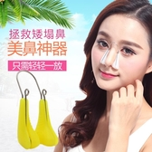 日本韓國純物理美鼻神器鼻子增高器縮小鼻翼硅膠美鼻夾矯正器