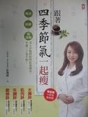 【書寶二手書T8/養生_YHI】跟著四季節氣一起瘦-喝茶+按摩+微運動_彭燕婷