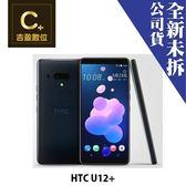 HTC U12+ 128G U12 PLUS 6吋 空機 板橋實體店面 【吉盈數位商城】