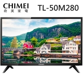 〈CHIMEI奇美〉49吋 4K聯網 液晶顯示器 液晶電視 TL-50M280