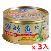 遠洋牌鮪魚片185g*3罐【愛買】