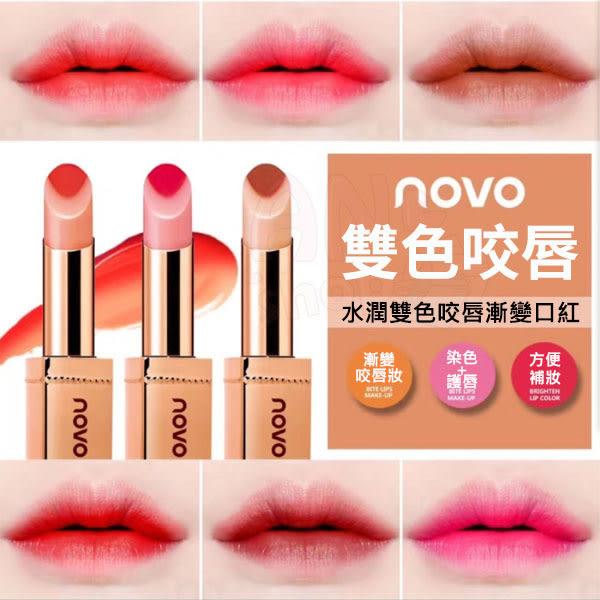 NOVO 升級版金管水潤雙色咬唇妝漸變立體唇膏(3.8g)【AN SHOP】