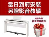 【小新樂器館】【CASIO PX160】【白色款】【含原廠琴架琴椅三音踏板】【卡西歐88鍵電鋼琴】PX-160