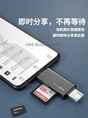 讀卡器sd卡多合一萬能通用usb3.0手機電腦兩用適用安卓蘋果typec