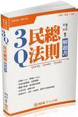 (二手書)3Q民法總則-解題書-2018高普特考.國考各類科