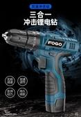 沖擊鋰電鉆12V 充電式手鉆小手槍鉆電鉆家用多 電動螺絲刀電轉麻吉好貨