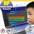 【Ezstick抗藍光】HP Gamin...