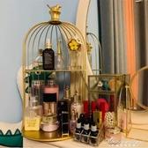 ins化妝品收納架鐵藝鳥籠桌面置物架梳妝台整理架護膚收納盒 黛尼時尚精品