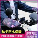 機車手套秋冬季電動車摩托車手把套踏板車電瓶車加厚夾棉保暖防水擋風 快速出貨