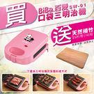 加碼送 BiBa 百變口袋三明治機/烤麵包機/烤肉機 SW-01送迷你砧板