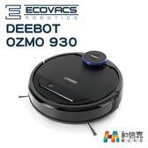 【和信嘉】ECOVACS 科沃斯 DEEBOT OZMO 930 掃地機器人 掃吸拖三合一 雷射導航 台灣公司貨