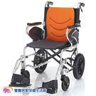 【贈好禮】均佳 鋁合金輪椅 JW-350...