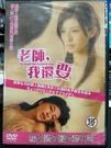 挖寶二手片-P03-332-正版DVD-日片【老師,我還要 限制級】-宮內知美(直購價)