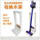 直立式吸塵器專用收納木架 適用dyson/湯姆笙/富士電通