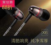 藍芽耳機 X6槍紅槍重低音手機耳機蘋果電腦通用男女耳塞式掛耳運動入耳式(迷你藍芽耳機 99免運