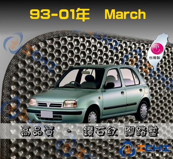【鑽石紋】93-01年 March 腳踏墊 / 台灣製造 march海馬腳踏墊 march腳踏墊 march踏墊