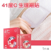 41度C 生理期貼 5片/盒 益母草 腹部溫熱貼【PQ 美妝】
