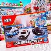 正版 TAKARA TOMY 多美小汽車 TOMICA汽車組 110緊急車輛組 COCOS TO175