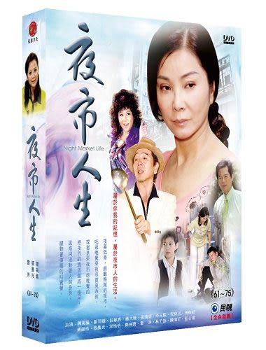 夜市人生《第61~75集》 DVD ( 陳美鳳/張晨光/劉羽謙/彭敏嘉/張瓊姿/倪齊民 )