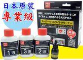 專業型 ABCD劑 PR-006 日本 PROREC 大燈拋光修復鍍膜 修護保養組 大燈刮痕 鏡片拋光 刮痕