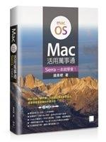 二手書博民逛書店《Mac活用萬事通:Sierra一本就學會!》 R2Y ISBN