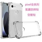 谷歌手機殼 Google pixel3手機殼 pixel4保護殼 四角加厚 氣囊防摔殼 pixel3aXL空壓殼