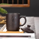 紫砂杯男士泡茶杯辦公室家用陶瓷喝茶杯子帶蓋馬克杯喝水水杯 3C優購
