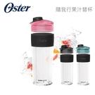 美國 OSTER BLEND ACTIVE 隨我型果汁機專用替杯 BLST120V 全新公司貨