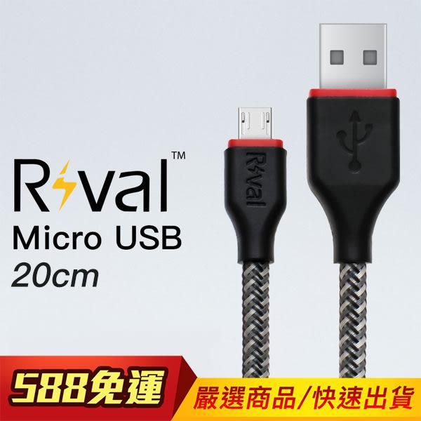 Rival 終身保固 Micro USB 20cm 超耐折 編織 閃電快充 充電線 傳輸線 可達3A